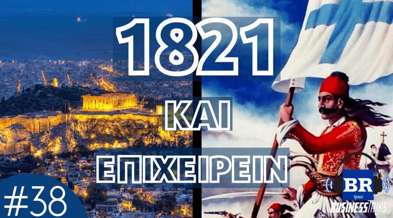 1821 και επιχειρείν