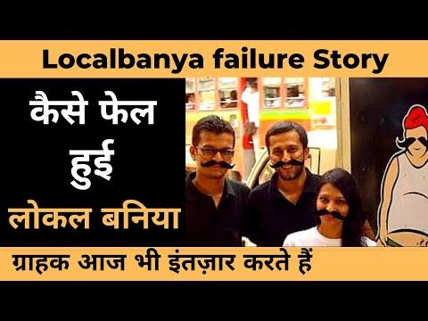 Localbanya failure story | Grocery Startup failure