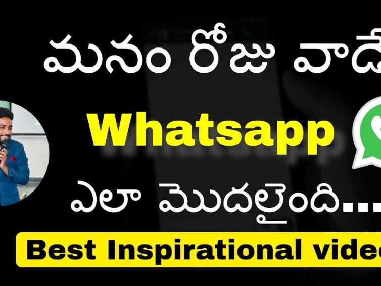 ✅వాట్సాప్ చరిత్ర | Whatsapp Success Story in Telugu | Inspirational Videos | Startup Stories Telugu
