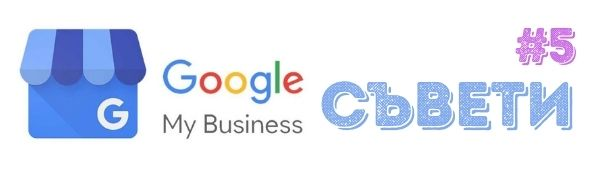 Вашето ръководство за атрибути на Google My Business