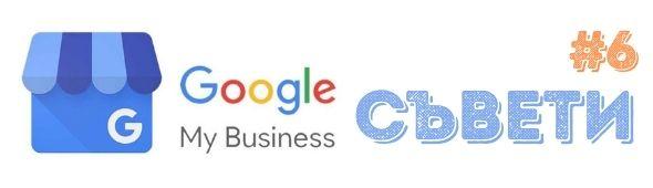 Как да използвате Google Posts