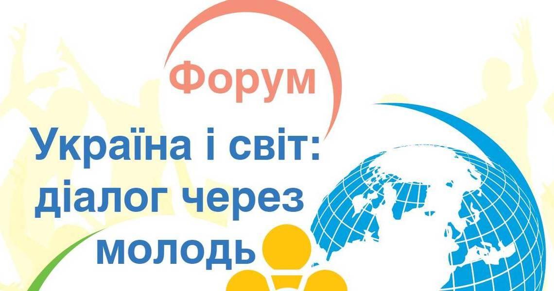 У Києві відбудеться Форум «Україна і світ: діалог через молодь»