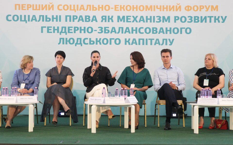 У Києві пройшов перший соціально-економічний форум