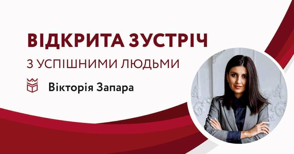Вікторія Запара виступить для студентів Університету Короля Данила