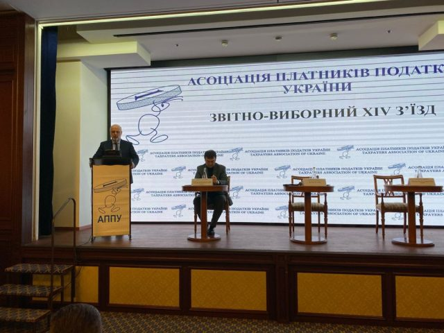 Асоціація платників податків України провела звітно-виборний з'їзд