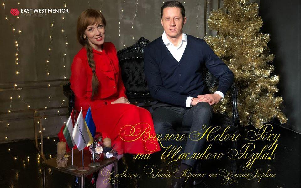 Привітання з Різдвом Христовим від компанії East West Mentor UA