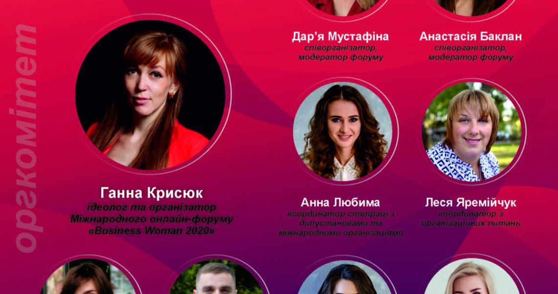 """Організатори форуму """"Business Woman"""" у програмі """"Право на владу"""""""