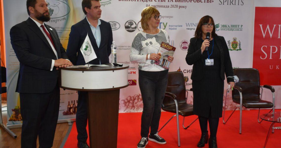 III Міжнародний виноробний конгрес «Сучасні підходи у виноградарстві та виноробстві»