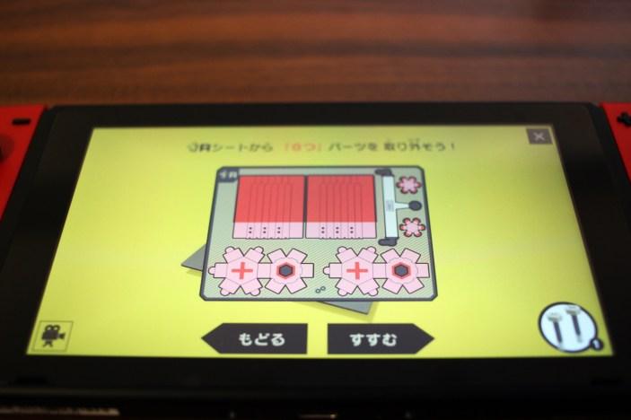 Switchの画面