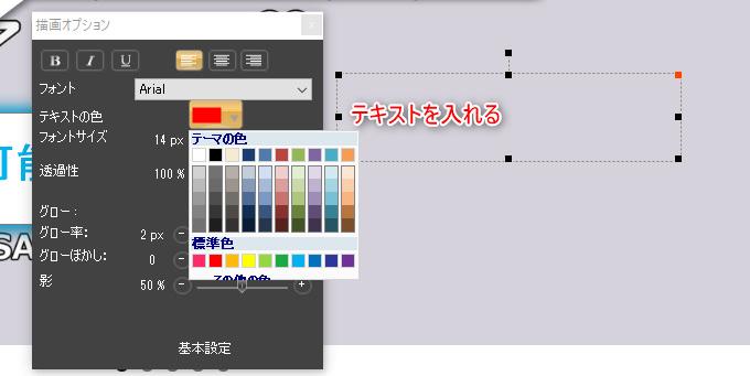 フォントの色や種類、サイズ変更