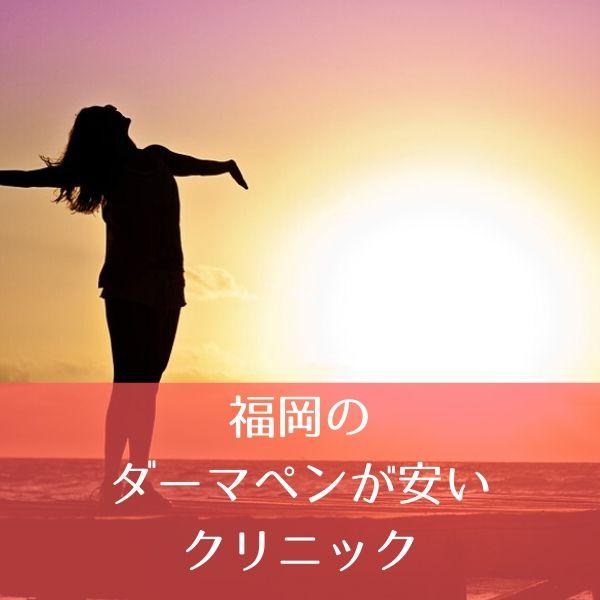 福岡 ダーマペン