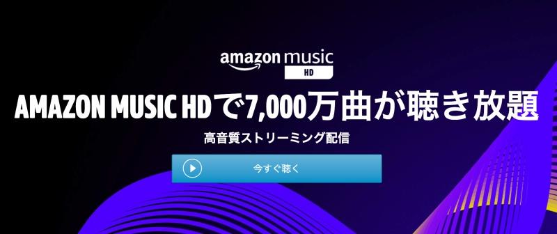 アマゾンミュージックHD