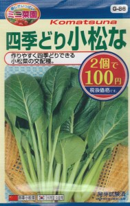 100均の種『四季どり小松な』 品種名: かおる小松菜 コスト: ¥54