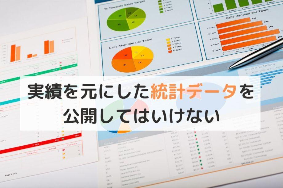 グーグルアドセンスの実績を元にした統計データを公開してはいけない