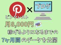 【収益公開】Pinterest×ブログで月8,000円は初心者でも稼げる