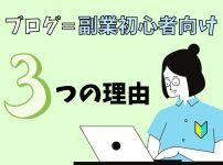 【意外と知らない】ブログが副業初心者向けな3つの理由