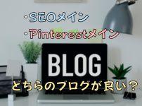 【徹底比較】『SEOメイン』と『Pinterestメイン』どちらのブログが良い?