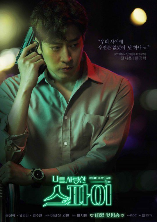 'The Spies Who Loved Me' Moon Jung-hyuk, Yoo In-Na, Lim Ju-hwan's character poster has been released