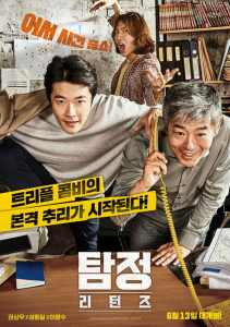 The Accidental Detective 2- In Action 탐정: 리턴즈