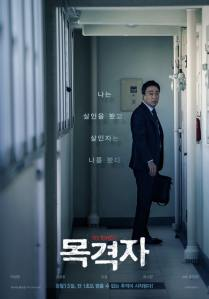 The Witness 목격자