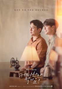 Shall We Have a Cup of Coffee? (커피 한잔 할까요?) torrent