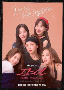 Idol: The Coup (아이돌: 더 쿠데타)
