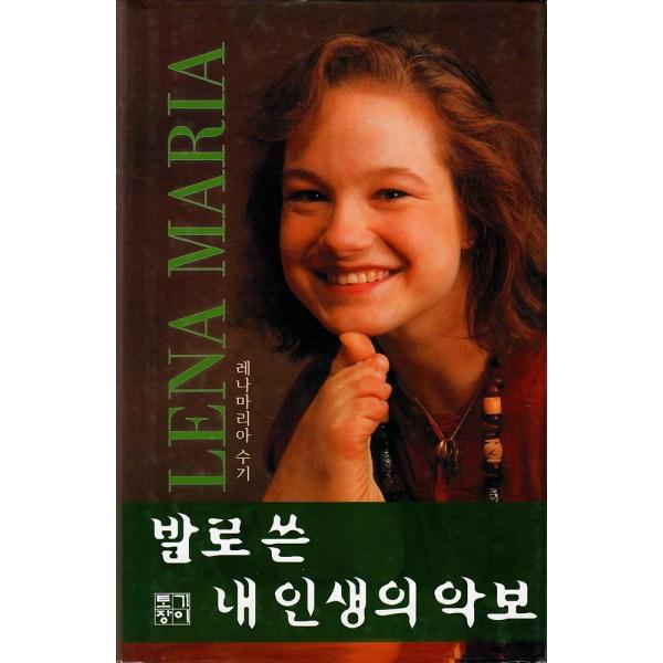 Footnotes Korea 1