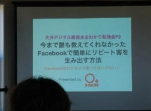 デジタル販促セミナー2