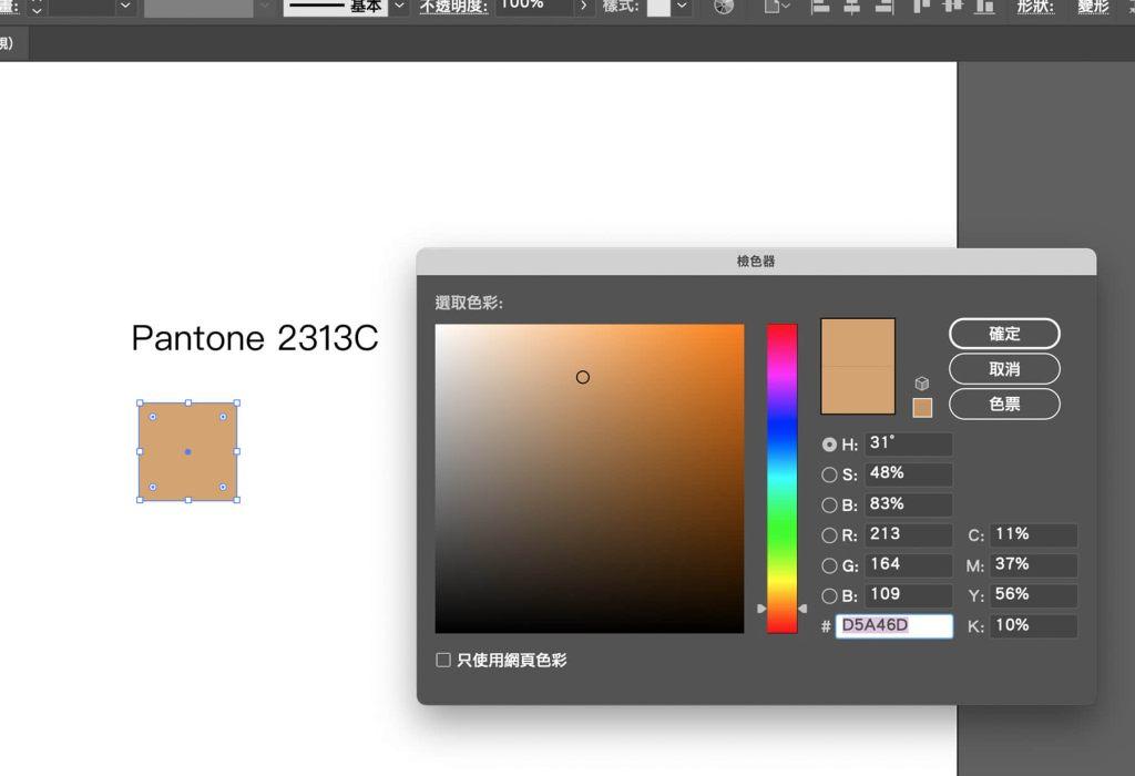 Ai軟體檢色器