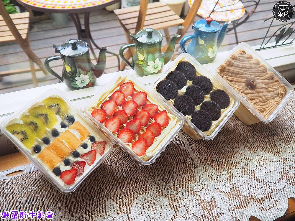 <台中甜點> 雅蜜斯牛軋堂,鄉村風甜點店,有水果蛋糕盒子、繽紛迷你塔、牛軋糖、鳳梨酥等伴手禮!(台中伴手禮/台中蛋糕盒子/試吃)