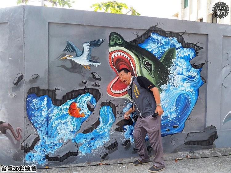 <台中梧棲> 頂寮里台電3D彩繪牆,梧棲打卡新景點,台電68公尺圍牆搖身一變成為海底世界。
