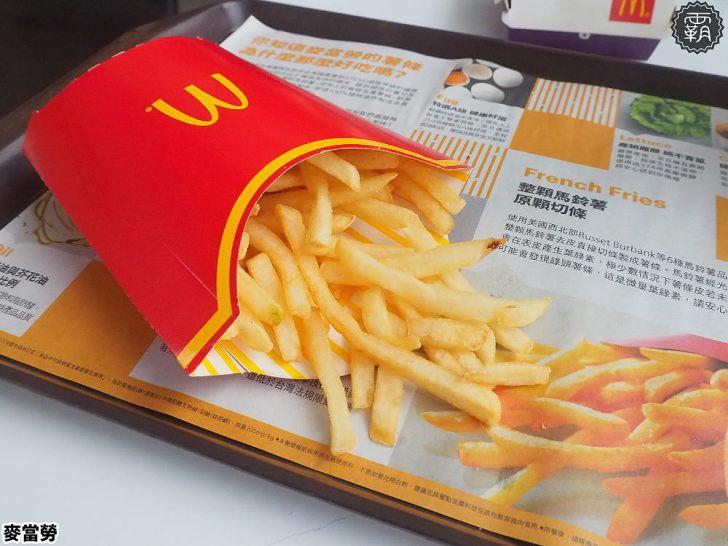 20190411185308 80 - 麥當勞年底超省優惠來惹~連續35天買ㄧ送一,大薯、麥克雞塊吃起來~