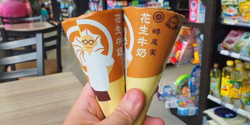 <7-11冰品> 蜷尾家X杜老爺,聯手推出花生牛奶、玫瑰生烏龍茶甜筒,搶攻夏天冰品市場!