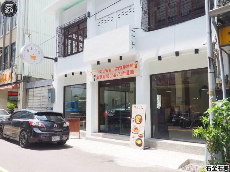<台中豐原> 石全石美石鍋專賣豐原新店面,全白色系有韓風潮流感,就在魯肉賴斜對面!