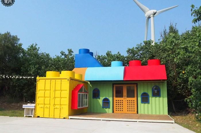 <台中大安> 大安濱海露營區,彩色積木貨櫃屋風格,海景頂蓋木屋營位有南洋渡假氣息!