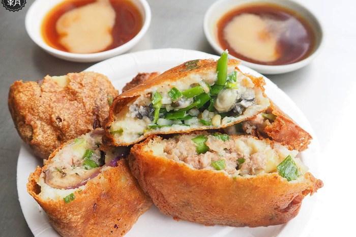 <台中大甲> 王元吉炸粿,大甲人氣炸粿,沒有招牌的排隊美食,獨特茄子餡肉超美味!