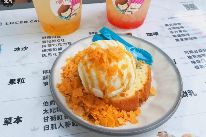 <台中霧峰> 魯西歐咖啡,光復新村甜點咖啡小店,午後時光就要來份磅蛋糕配鮮豔氣泡飲!