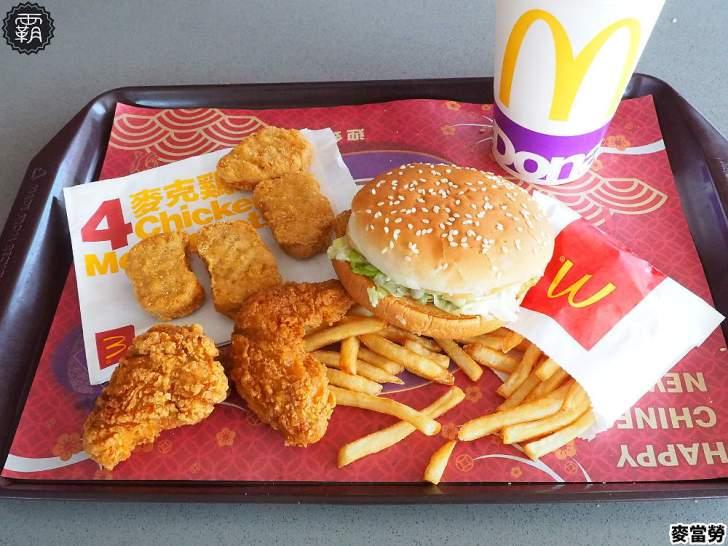 20200131131406 53 - 麥當勞年底超省優惠來惹~連續35天買ㄧ送一,大薯、麥克雞塊吃起來~