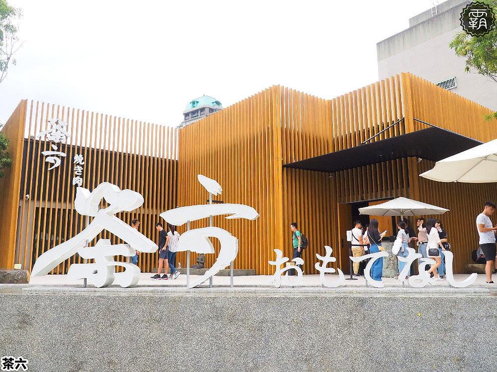 <台中燒肉> 茶六燒肉堂,輕井澤旗下日式燒肉,極具水準的燒肉套餐,環境寬敞大器適合聚餐!