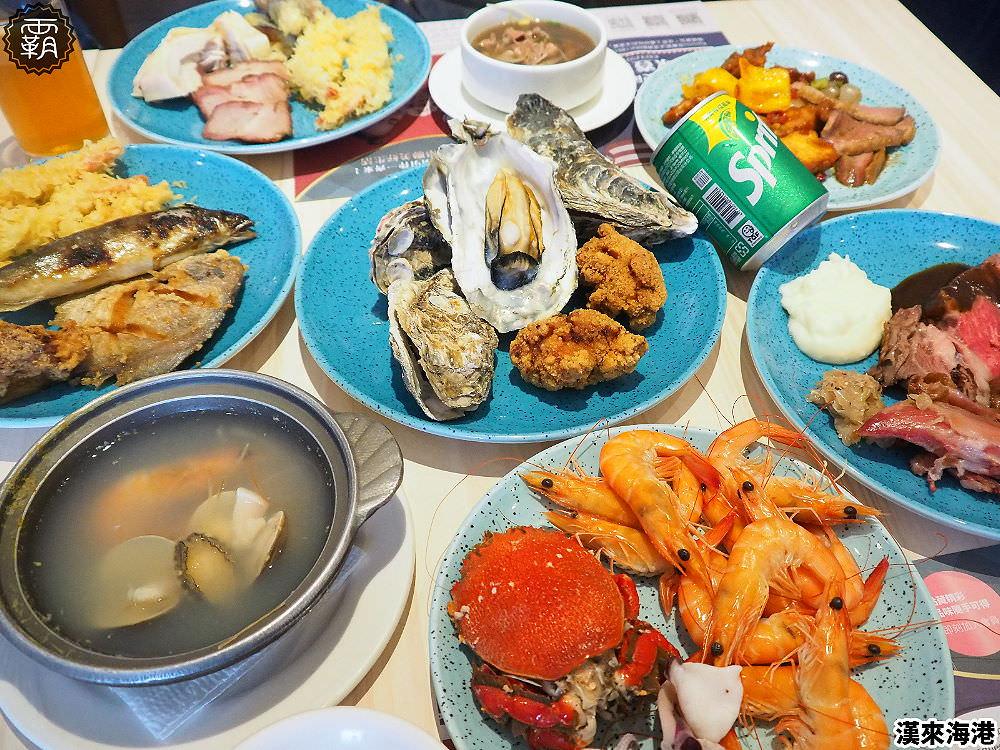 <台中吃到飽> 漢來海港自助百匯,SOGO百貨有澎湃海鮮吃到飽,還有中、西、日式上百樣料理滿足大家味蕾!