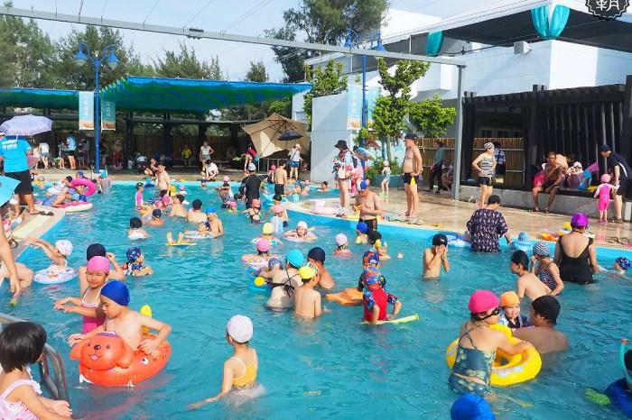 <台中大安> 向海那漾休閒度假露營區,大小朋友齊聚戲水泳池,大安濱海樂園夏日玩水好去處!