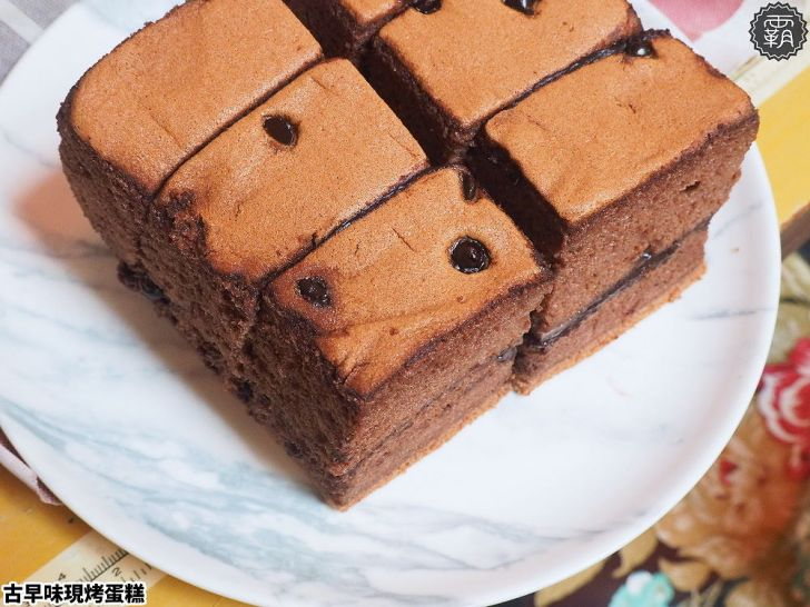 20200709200637 25 - 綿密古早味現烤蛋糕,巧克力口味濃厚不甜膩,大推~