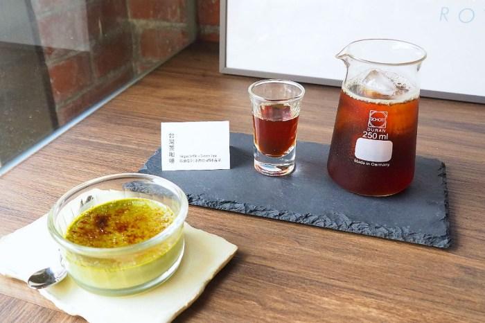 <台中咖啡> 有圓人咖啡工作室,草悟道巷弄內低調咖啡館,遇見手沖單品的有緣人!