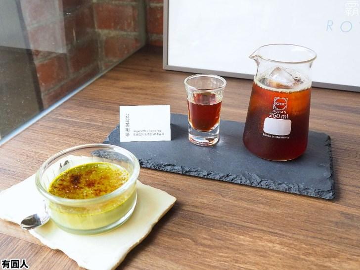 20201015201410 18 - 草悟道巷弄內隱密咖啡館,有圓人.咖啡工作室,品著台灣茶咖啡配抹茶布蕾~