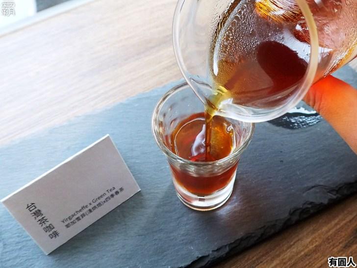20201015201824 47 - 草悟道巷弄內隱密咖啡館,有圓人.咖啡工作室,品著台灣茶咖啡配抹茶布蕾~