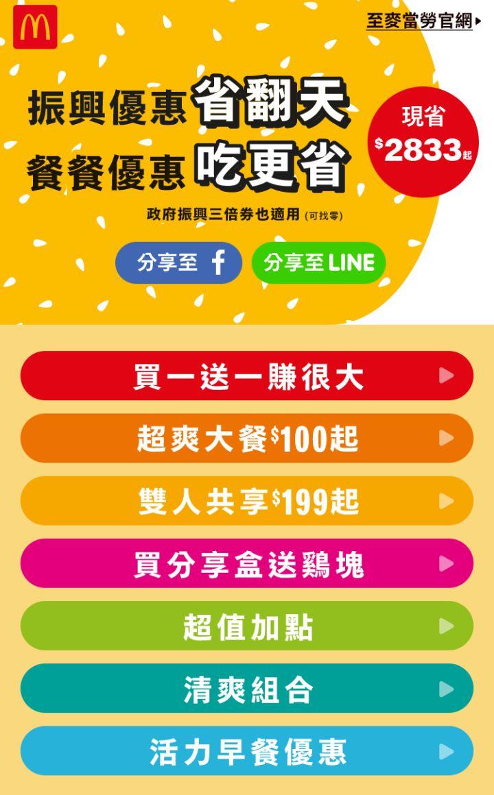 20201023130034 63 - 麥當勞年底超省優惠來惹~連續35天買ㄧ送一,大薯、麥克雞塊吃起來~