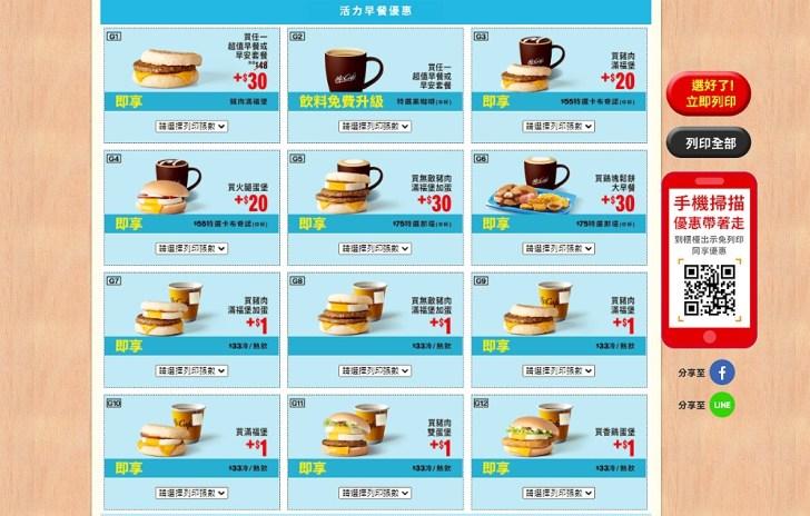 20201028124045 21 - 麥當勞年底超省優惠來惹~連續35天買ㄧ送一,大薯、麥克雞塊吃起來~