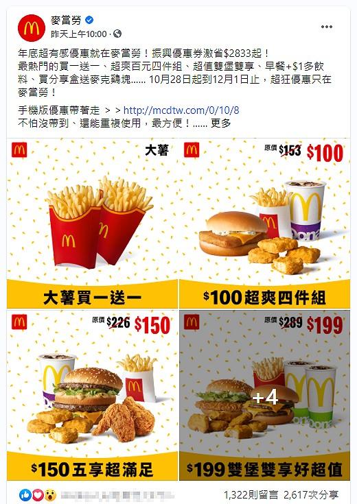 20201028124546 33 - 麥當勞年底超省優惠來惹~連續35天買ㄧ送一,大薯、麥克雞塊吃起來~