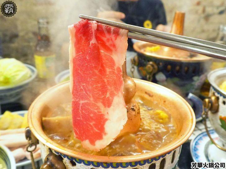 20201208195701 19 - 這家小火鍋拍起來美翻了!芳華火鍋公司,復古景泰藍小火鍋涮肉煮鍋真有趣~
