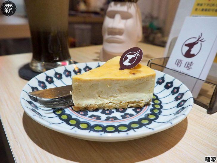 20201228003657 94 - 台中少見主打低糖低麩質的乳酪蛋糕,唔嘜乳酪食研商行,微甜滋味很剛好~